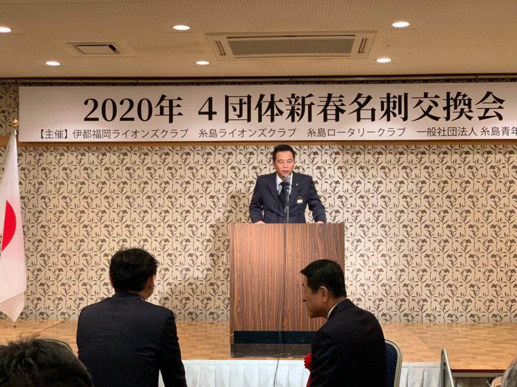 挨拶 2020 の 新年 スピーチ